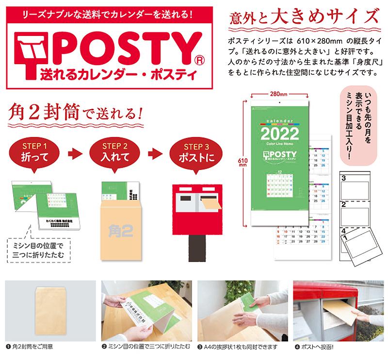 posty2022