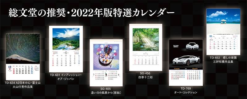 総文堂の推奨・2022年版特選カレンダー